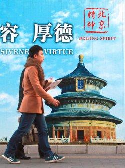 Temple of Heaven advertised in Beijing