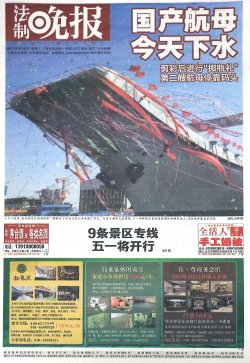 China's launch of an aircraft carrier is covered by newspapers in Beijing, China
