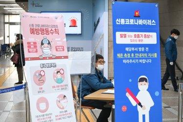 Signs Warn of Coronavirus in Daegu