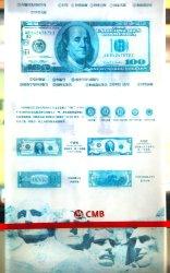 Bank poster explains what U.S. money looks like in Beijing