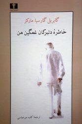 Iran bans Gabriel Garcia Marquez novel