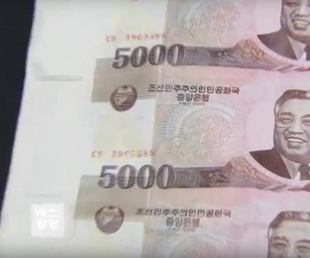 Fake North Korea bills found, Seoul police say