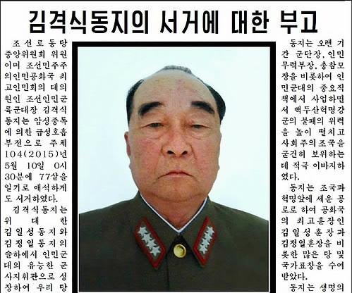 North Korean general responsible for deadly attacks on South Korea dies