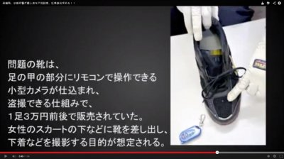 Japan police visit owners of upskirt camera shoes