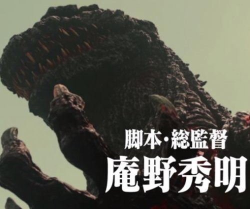 'Godzilla Resurgence' Japanese trailer calls back to classic version of character