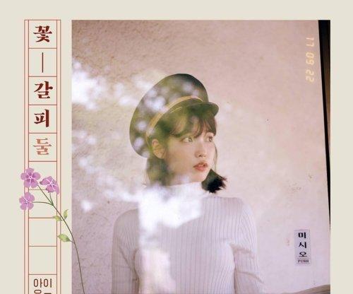 IU shares 'A Flower Bookmark Two' album cover
