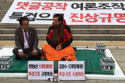 South Korea police seize flash drive linked to online comment scandal