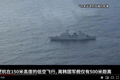 Seoul hits back at Japan's claim in radar dispute