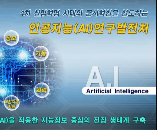 South Korean army to launch AI research center