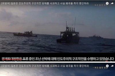 Dispute escalates between South Korea and Japan over radar claims