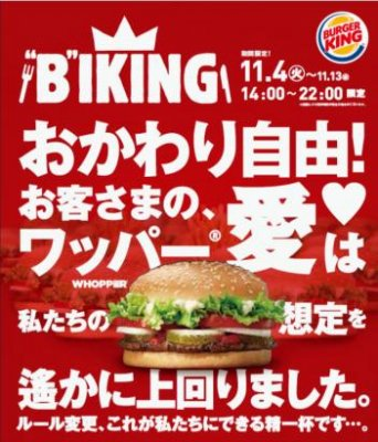 Burger King Japan offers all-you-can-eat Whoppers