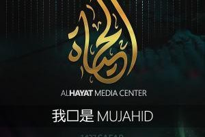 Islamic State releases recruitment song in Mandarin Chinese - UPI com