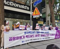 McDonald's Korea meat suppliers convicted in E.coli case