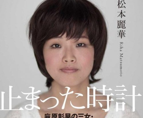 Daughter of Japan's doomsday cult leader speaks out in memoir