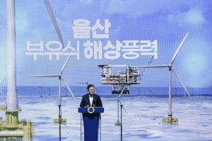 South Korea to build world's largest floating offshore wind farm