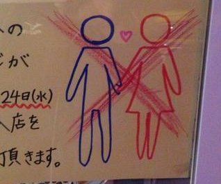 Tokyo restaurant bans couples on Christmas Eve