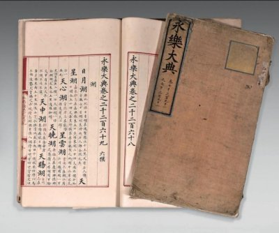 15th century Chinese encyclopedia volumes sell for $9 million