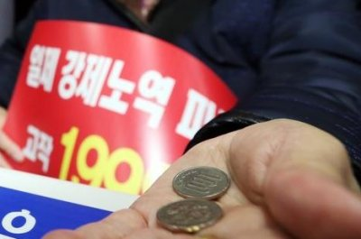 Survivors of wartime forced labor in South Korea awarded $1.67 in compensation