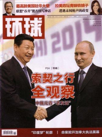U.S. public sees Russia as threat