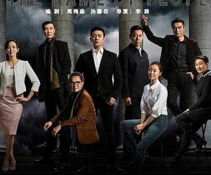 China's political thriller is hottest thing on TV, but no 'House of Cards'