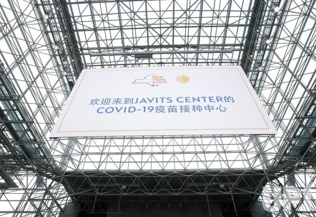 Javits Center Opens as COVID Vaccine Mega-Site in New York