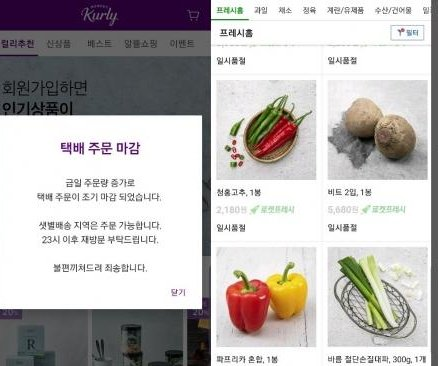 South Korea shoppers go online as coronavirus spreads