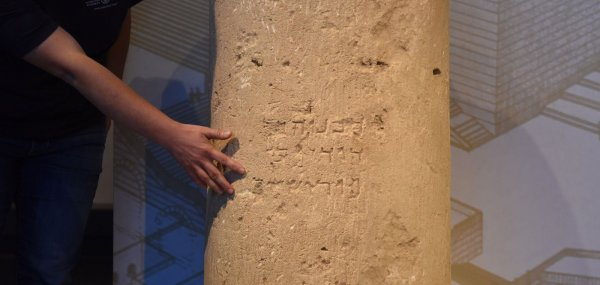 2,000-year-old stone inscription on display in Jerusalem
