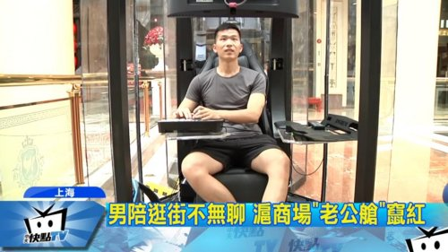 Chinese-mall-unveils-'husband-storage-pods'-with-video-games