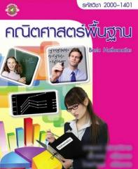 Porn star appears on cover of Thai math textbook