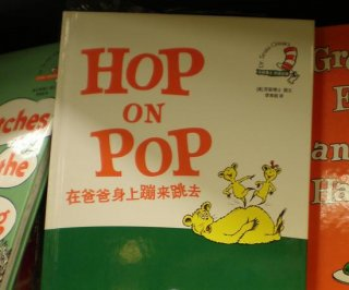 http://cdnph.upi.com/sv/em/i/UPI-3021398800824/2014/1/13988010038815/Toronto-library-asked-to-shelve-Dr-Seuss-Hop-on-Pop-because-it-promotes-violence.jpg