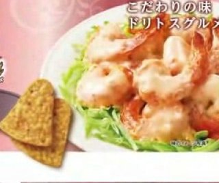 http://cdnph.upi.com/sv/em/i/UPI-4771390405124/2014/1/13904056542933/Japan-welcomes-Shrimp-Mayonnaise-Doritos-to-shelves-as-part-of-gourmet-line.jpg
