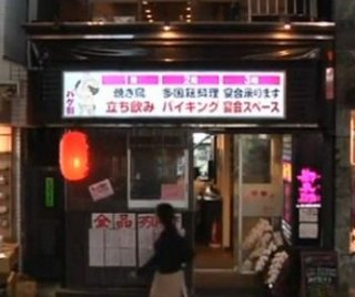 http://cdnph.upi.com/sv/em/i/UPI-8201399663959/2014/1/13996642774342/Japanese-bar-offering-discount-to-bald-customers.jpg