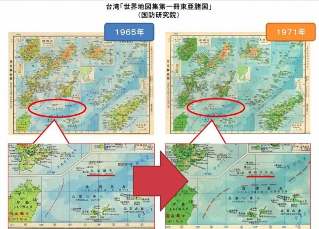 Senkaku islands dispute escalates with 1969 map upi japans foreign ministry website highlights changes on the labeling of a chain of disputed islands the move is drawing friction between china and japan gumiabroncs Images