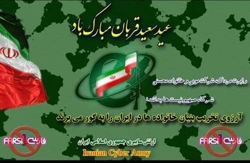 A screenshot of the Iranian Cyber Army's efforts, courtesy of Radio Free Europe.