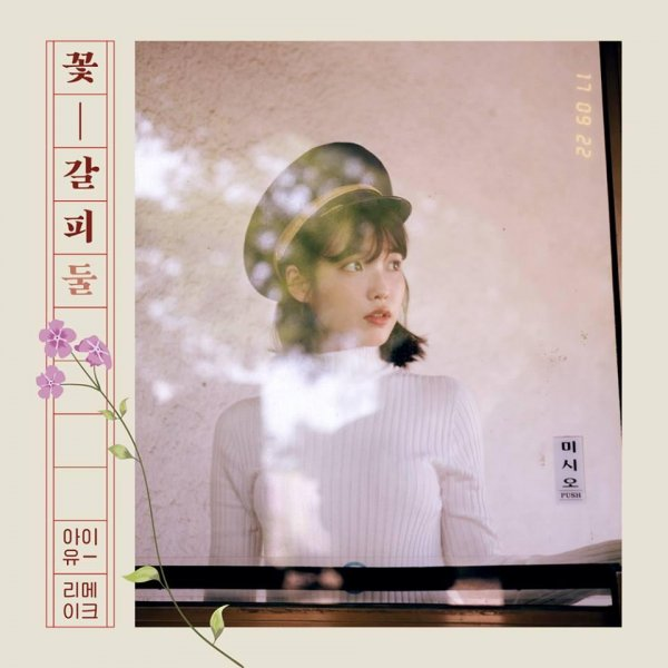 IU gave fans a glimpse of the vintage-inspired cover for her EP A Flower Bookmark Two. Photo by IU/Facebook