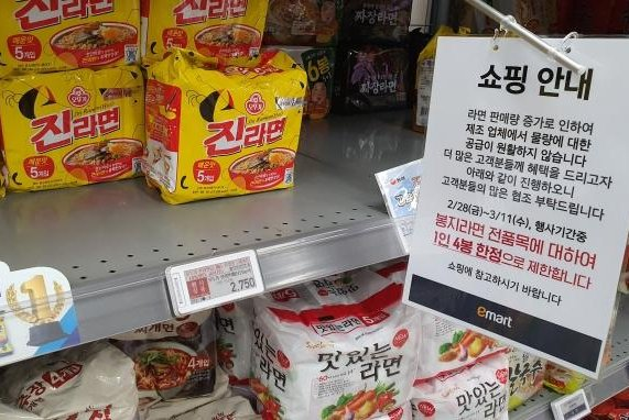 An E-mart outlet in Seoul allows shoppers to buy up to four packs of instant noodles, or ramyeon, as demand outstrips supply amid the woes over the new coronavirus, COVID-19. Photo by Nam Gyeong-sik/UPI News Korea