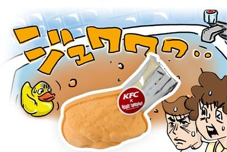 KFC Japan announced a Twitter contest with an unusual prize -- a fried chicken scented bath bomb. Image courtesy of KFC Japan