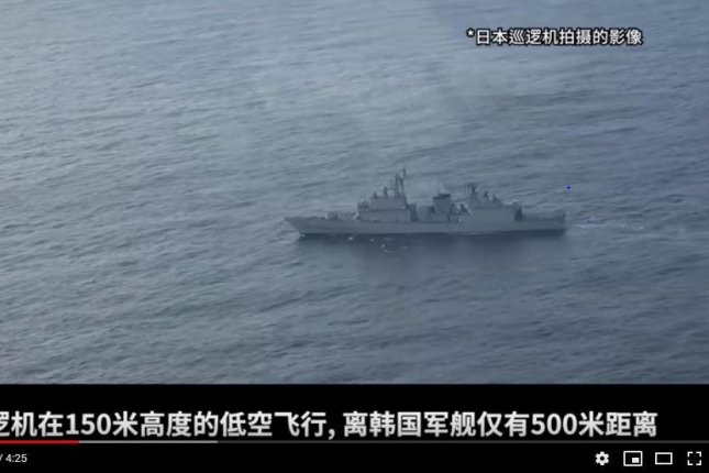 This photo capture from YouTube on Monday shows the Chinese language version of the defense ministry's video rebutting Japan's claim that a South Korean destroyer had locked its fire-control radar on a Japanese patrol aircraft. Seoul denied the allegations and counter-accused that the Japanese plane flew at a threateningly low altitude near the destroyer. Photo by Yonhap