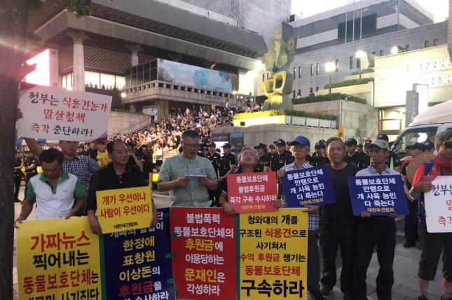 Members of a national dog meat farmers association hold a rally in favor of the meat's consumption in central Seoul on Thursday. Photo by Yonhap