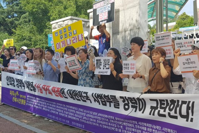 Activists stage a rally in front of a court in Jeonju, North Jeolla Province, south of Seoul, on Aug. 16 denouncing a Seoul court ruling that found former South Chungcheong Province Gov. An Hee-jung not guilty of sex abuse. File Photo by Yonhap