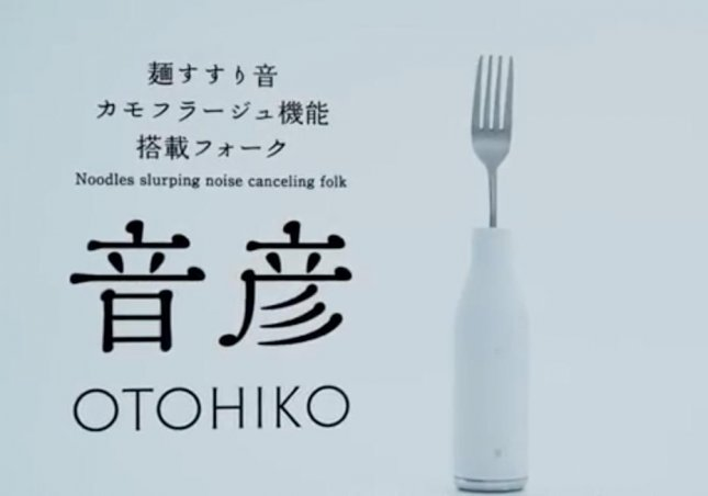 Japanese instant noodle company Nissin created a noise-canceling ramen fork to drown out loud slurping sounds while eating. Screen capture/Nissin/YouTube