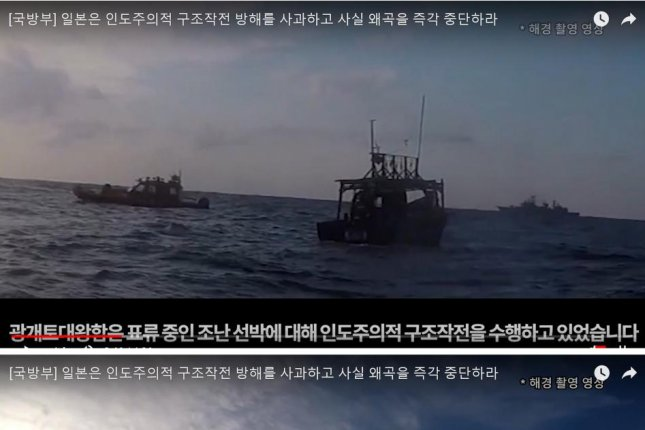This combined image, taken from a video posted by the Defense Ministry on YouTube on Jan. 4, 2019, shows the 3,200-ton Gwanggaeto the Great destroyer (top) carrying out a humanitarian mission to rescue a North Korean boat in distress in international waters of the East Sea on Dec. 20. The ministry said Japan's Maritime Self-Defense Force's P-1 plane (circled in yellow, below) was flying at a low altitude, which was threatening to the destroyer. The ministry has released video footage that it says refutes Japan's allegations that the destroyer intentionally directed its fire-control radar at the patrol plane. Photo by Yonhap