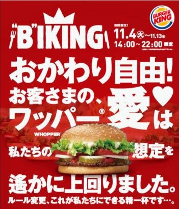The promotional poster for the all-you-can-eat Whopper event. (Burger King Japan)
