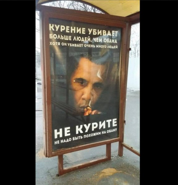 An anti-smoking ad on the streets of Moscow features the image of U.S. President Barack Obama and the message, Don't be like Obama. Photo by Dmitry Gudkov/Facebook