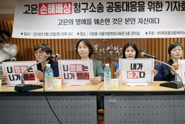 Poet Choi Young-mi (2nd from R) and members of Citizens' Action for the #MeToo movement declare joint action against poet Ko Eun's damage suit against Choi and another female poet during a news conference in Seoul on Aug. 23, 2018. Earlier, Choi indicated in a poem titled Monster that Koh had sexually harassed female writers, and Koh filed the suit in July, denying the allegation. Photo by Yonhap
