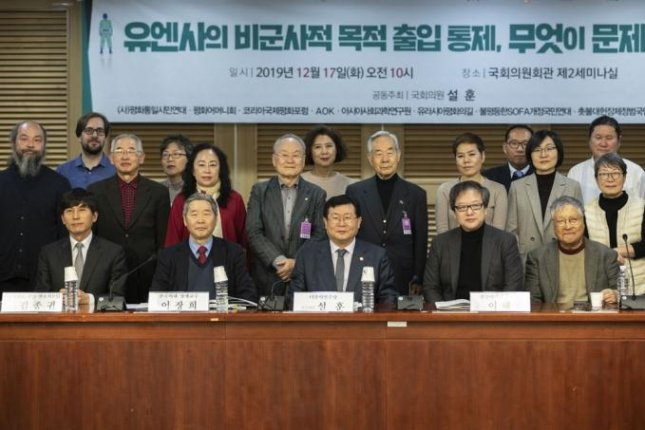 Rep. Sul Hoon of the ruling Democratic Party, (C front row), poses with other participants at a forum Tuesday in Seoul on the U.N. Command's right to control access to the Demilitarized Zone. Photo by Moon Jae-won/UPI News Korea