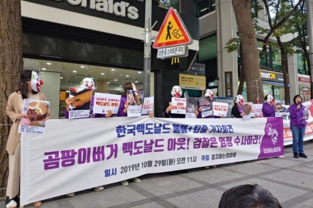 Members of a civic group request the investigation of McDonald's Korea over undercooked meat patties. Photo by Lee Min-jae/UPI News Korea