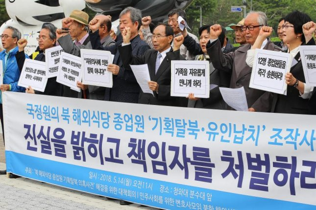 Members of Lawyers for a Democratic Society rally near the presidential office Cheong Wa Dae in Seoul on May 14, demanding a probe of defections by North Korean women against their will. Photo by Yonhap