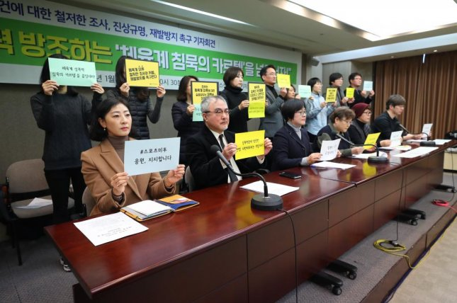 Members of sports and civic groups hold a press conference in Seoul on Thursday, demanding action to prevent sexual violence in the sports community. Photo by Yonhap