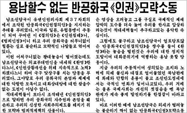 North Korea's ruling Workers' Party newspaper Rodong Sinmun criticized the South Korean government for welcoming a U.N. Human Rights Council resolution condemning the human rights situation in the North. Screenshot from Rodong Sinmun.